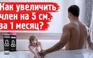 Как увеличить мужской член в домашних условиях