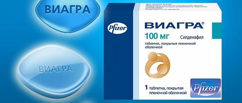 Виагра препарат для мужчин инструкция по применению