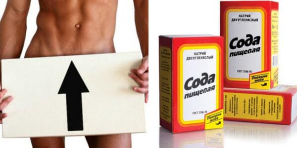Сода как увеличить мужское достоинство