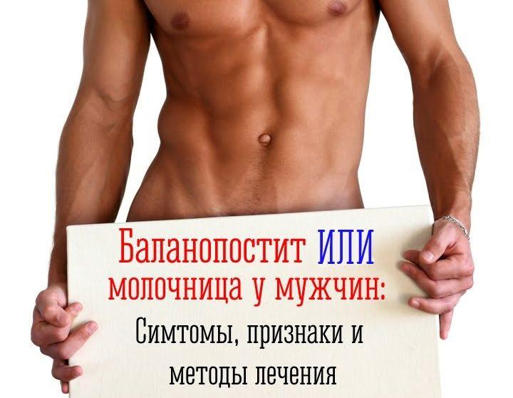 Лечение баланопостита баланита у мужчин дома мазями и кремами